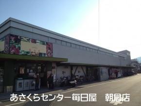 あさくらセンター毎日屋朝倉店