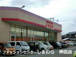 ファッションセンター しまむら 神田店