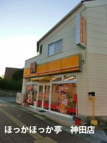 ほっかほっか亭 神田店