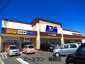 エースワン朝倉店