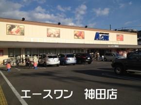 エースワン神田店