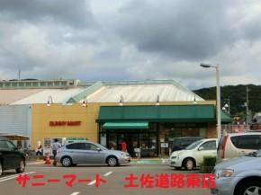 サニーマート土佐道路店(河ノ瀬町)