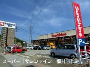 スーパー・サンシャイン福井店