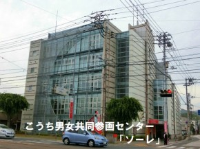 こうち男女共同参画センター・ソーレ