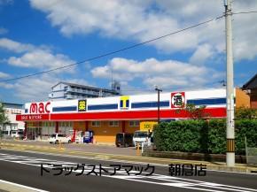ドラッグストア・マック朝倉店