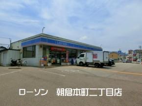 ファミリーマート朝倉本町2丁目店