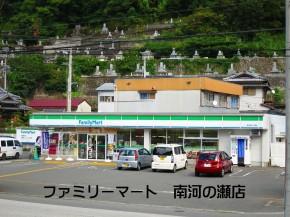 ファミリーマート南河の瀬店