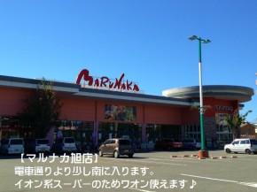 マルナカ旭町店