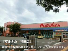 マルナカ神田店
