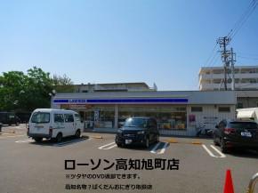 ローソン高知旭町店