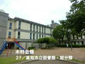 木村会館・高知市民図書館(旭分館)