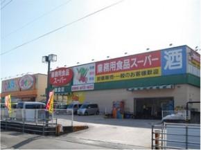 業務用スーパー朝倉店