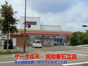 サークルK高知東石立店