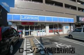 ローソン朝倉駅前店