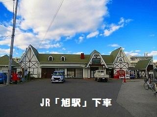 旭町3丁目不動産「JR旭駅からの行き方」①