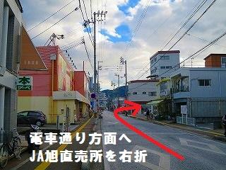 旭町3丁目不動産「JR旭駅からの行き方」②
