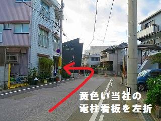 旭町3丁目不動産「JR旭駅からの行き方」④