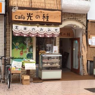 カフェ 光の種