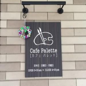 カフェ・パレット エントランス