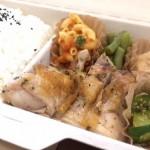 高知市本宮町/宅配弁当「蛍橋食堂」鶏もも肉ハーブソテー&惣菜4種