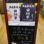 高知開成専門学校 文化祭
