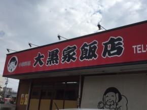 高知市旭町/大黒屋飯店
