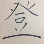 2016年の漢字