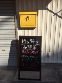 高知市鴨部/デリカテッセン・もぐもぐ