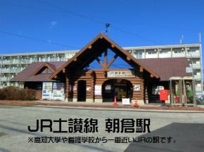 JR朝倉駅