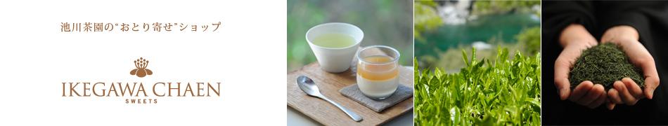 池川茶園 おとりよせサイト