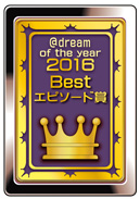 旭町3丁目不動産 エピソード賞受賞