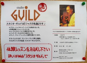 スタジオ・ギルド